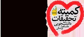 کمیته تحقیقات دانشویی علوم پزشکی مشهد